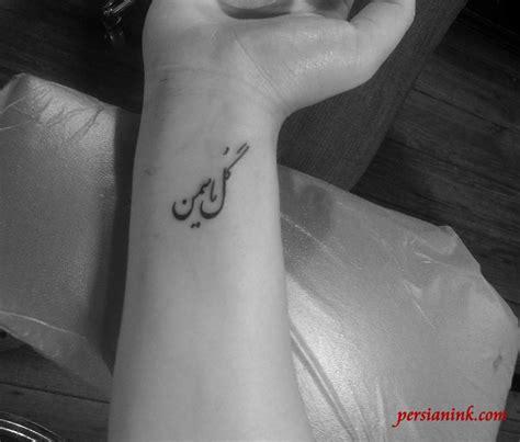 persian tattoo quotes quotesgram