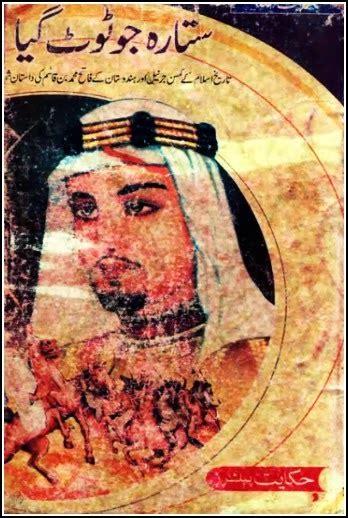Biography Muhammad Bin Qasim | sitara jo toot gaya by inayatullah