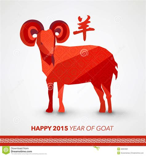 new year 2015 animal goat new year goat 2015 stock illustration
