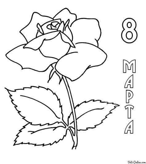 раскраска 8 марта цветок раскраски 8 марта Flower Coloring Pages For 10 And Up Printable