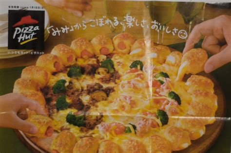 domino pizza queenstown the weirdness of japanese pizza