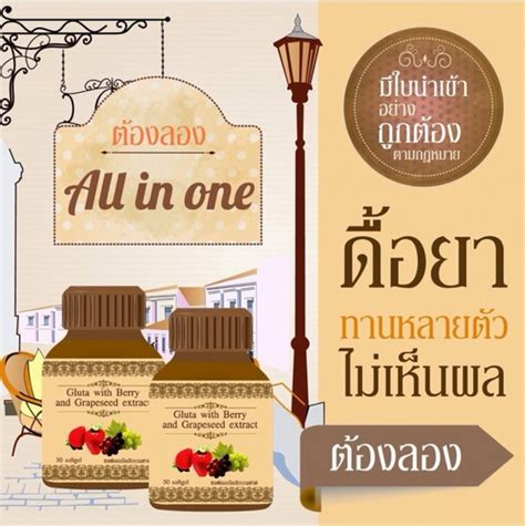 Gluta With Berry And Grape Seed Extract gluta with berry and grape seed extract กล ต าออลอ นว น