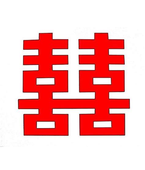 feng shui symbols anjalika feng shui double happiness symbol buy anjalika