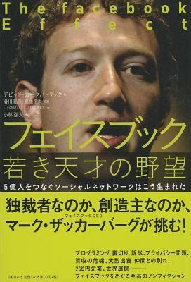 the facebook effect the inside story of the company that the facebook effect the inside story of the company that