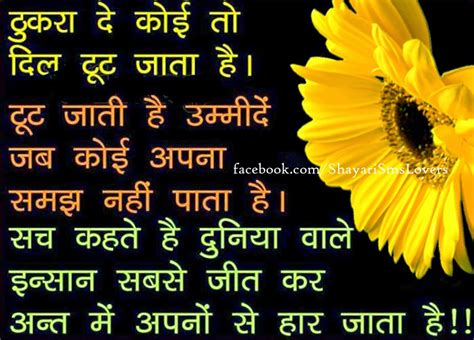 sad thought hindi image image gallery sad thoughts