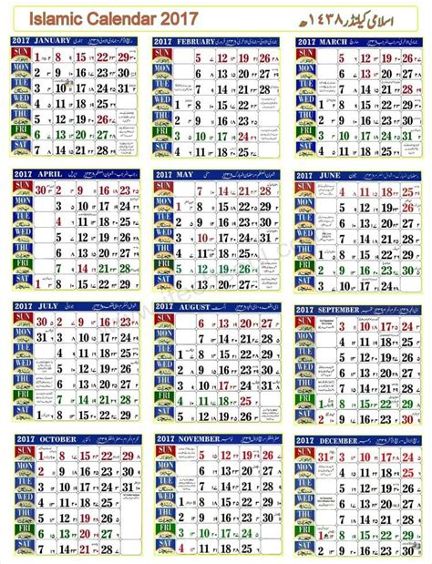 Arabic Calendar Islamic Calendar 2017 Printable 2017 Calendars
