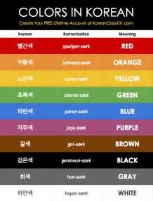colors in korean master3languages korean japanese