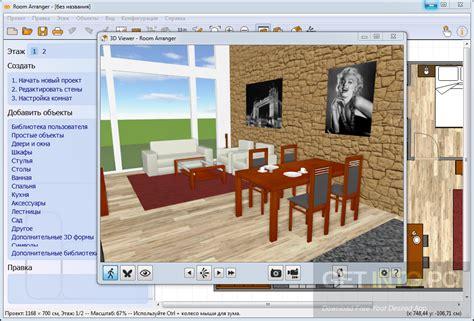 room arranger room arranger 9 3 0 595 dmg for mac os x