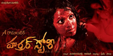 film romantis horor picture 774873 a romantic horror story movie posters