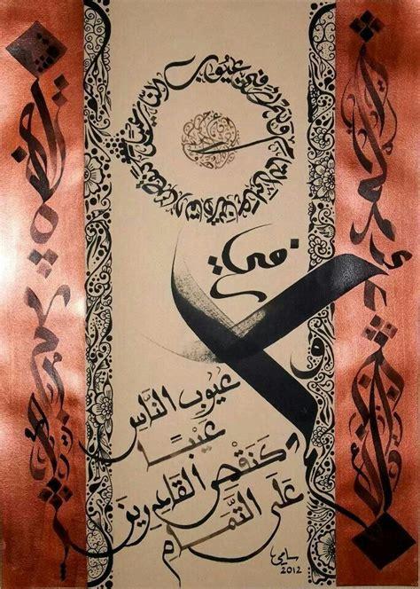 964 best islamic arabic art images on pinterest islamic 203 best arabic persian ottoman calligraphy images on