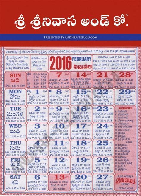 Telugu Calendar Venkatrama Calender 2016 Calendar Template 2016