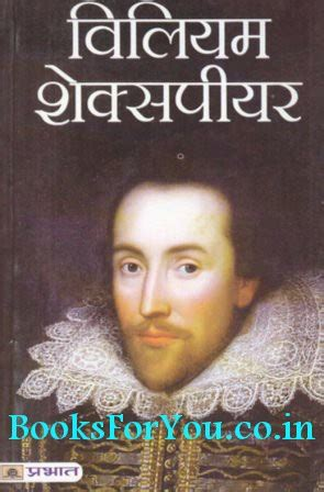 shakespeare biography in hindi william shakespeare hindi biography books for you