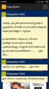 malayalam sms android apps on google play