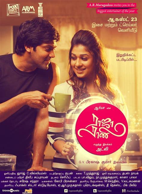 film dokumenter raja at raja rani tamil movies pinterest movie