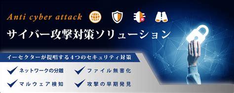 cyber security jp サイバー攻撃対策セキュリティソリューション esector イーセクター