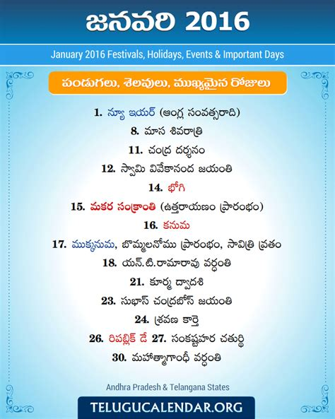 january 2016 telugu festivals holidays events telugu