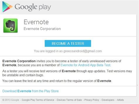 android beta testing greece android λίστα εφαρμογών σε beta για να είστε οι πρώτοι που αποκτάτε updates