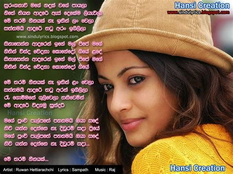 new songs sinhala songs lyrics june 2014