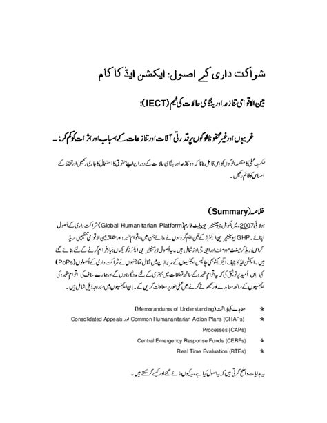 Commitment Letter For Ngo Non Governmental Organization Ngo International Council Of Voluntary Agencies