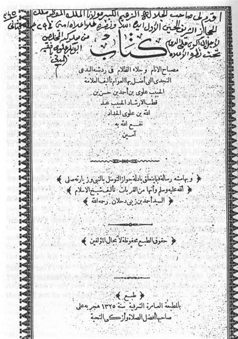 Firasat Muhammad Abu Al Futuh Shabari firasat ulama tentang syaikhun najdi bank wahabi saifus sunni