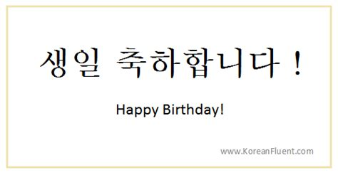 Happy Birthday Wishes In Korean It Is Lekate S Birthday Today