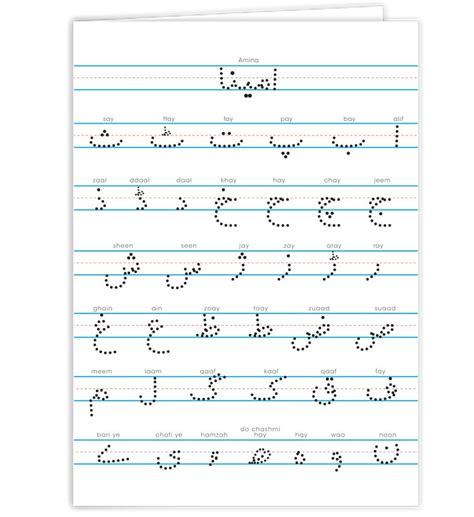 printable urdu worksheets for kindergarten urdu alphabet worksheets kindergarten learning urdu