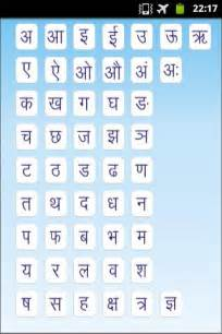 hindi alphabets learning guide android apps on google play