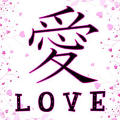 tattoo kanji jepang love in japanese clipart best