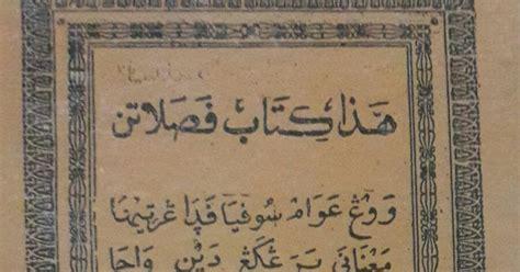 Seri Situs Situs Dalam Al Qur An fasholatan kyai sholeh darat 1 duta islam