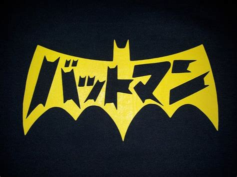 Tshirt Kaos Batman Logo Japan batman inspired japanese logo vinyl pressed t shirt