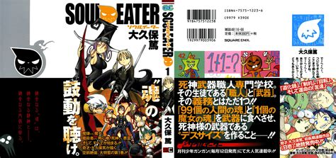 astigmatism in my soul volume 1 books soul eater chapter chapter 000a page 1