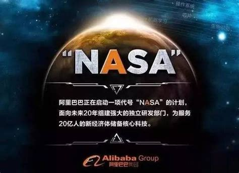 alibaba leadership program alibaba launches nasa program pixelstech net