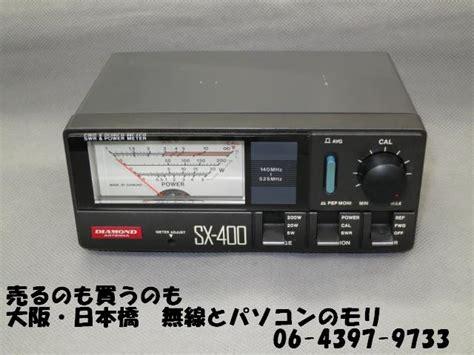 Swr Power Sx 400 特価 中古 sx 400 swr power計 144 430mhz