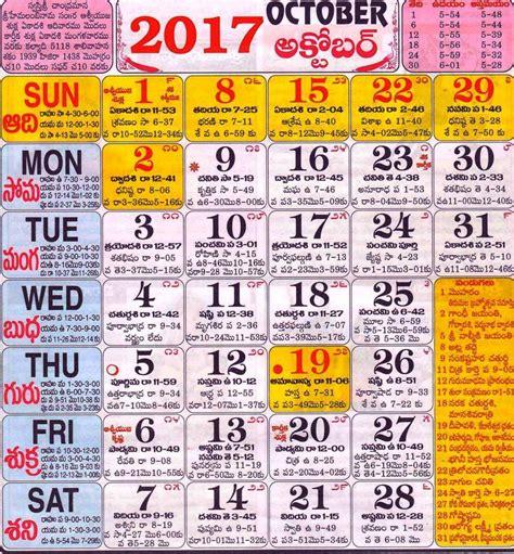 Calendar 2017 October Telugu Telugu Calendar 2017 Freega Cheyyandi