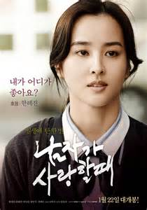 film drama korea when a man loves photos added new character posters images and updated