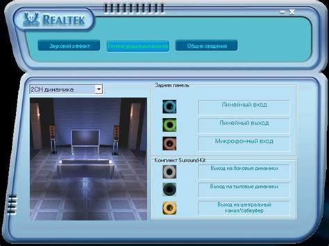 audio format windows 7 realtek ac97 audio driver a4 06 rus скачать бесплатно для