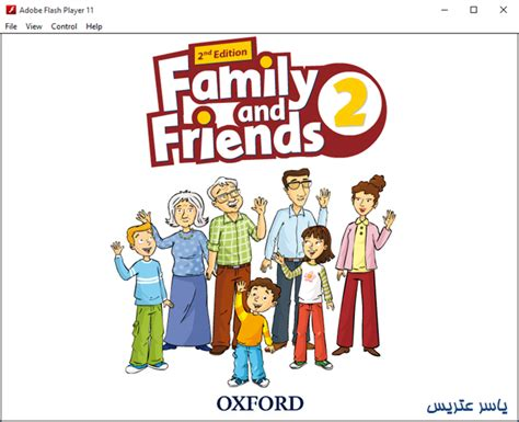 family friends 1 0194811107 منهج فاميلى اند فريندز oxford family and friends حدوتة نت