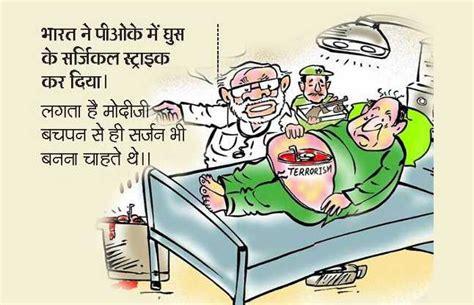surgical strike pakistan indian jokes image jokes