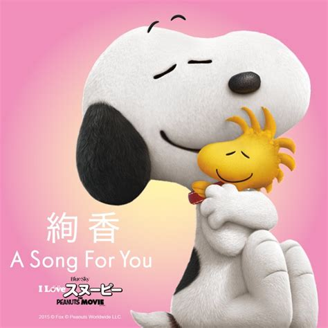 love description about cultural review with best 3d png スヌーピー初のcg 3d映画 i love スヌーピー the peanuts movie に絢香が新曲書き下ろし