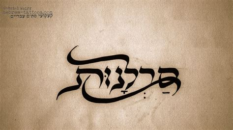 tattoo name in hebrew savlan 250 t patience by hebrew tattoos com hebrew