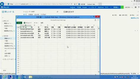 Office 365 Outlook Keeps Disconnecting Outlook Web App 基本操作 Outlook Web Appで添付されたofficeファイルの閲覧方法