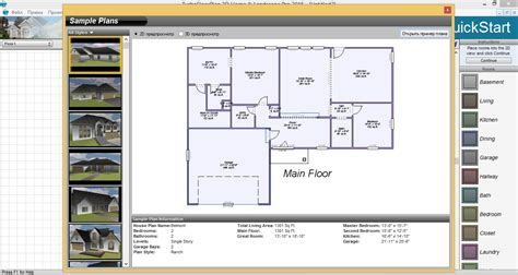 punch professional home design software free 100