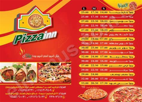 Inn Pizza Menu Pizza Inn Scanned Menu On Elmenus Cairo