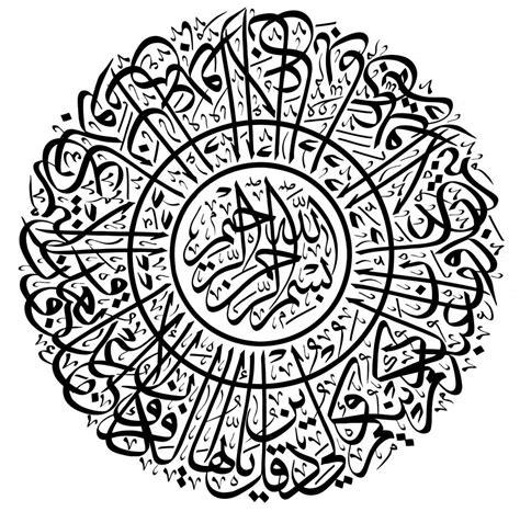 al kafirun    seni kaligrafi seni ilustrasi