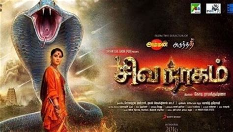 Watch shivanagam tamil full movie online hd 2016 sivanagam