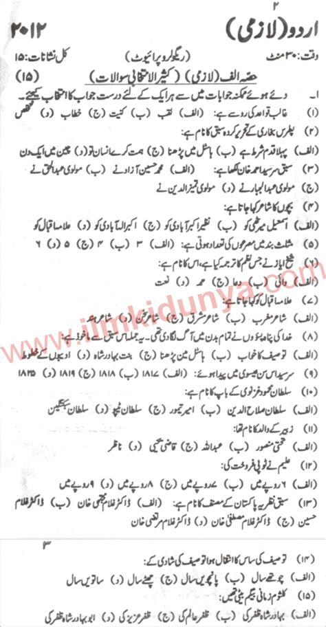 My Book Essay In Urdu by Karachi Board Urdu 10th Class Past Paper 2012 Arts Section A