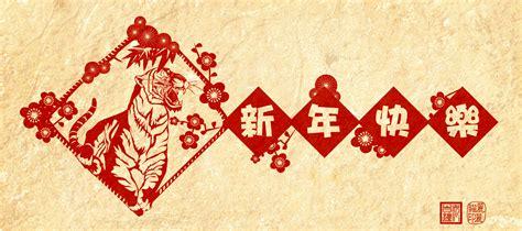 happy new year in xin nian kuai le xin nian kuai le 2010 by jiyong on deviantart