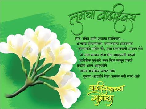 Marathi Birthday Card Rutu Hirawa Marathi Birthday Greetings