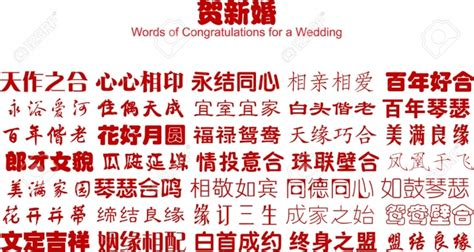 new year wishes pinyin wishes for wedding tbrb info