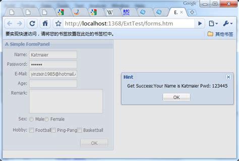tutorial php extjs extjs学习笔记之二 初识extjs之form extjs js教程 php中文网